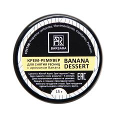 Крем-ремувер Banana Desert Barbara для снятия нарощенных ресниц, 15 г.